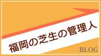 福岡の芝生の管理人BLOG