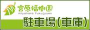 駐車場(車庫)増設工事費用福岡市周辺相談所-宮原福樹園