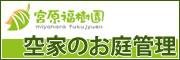 空家のお庭(庭園)管理-   剪定など-福岡市周辺