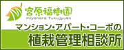 マンション・アパート・コーポの植栽管理相談所