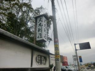 筑紫野市湯町 大丸別荘植込み
